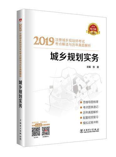 2019注册城乡规划师考试考点解读与历年真题解析  城乡规划实务