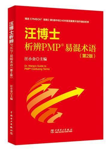 汪博士析辨PMP?易混术语(第2版)