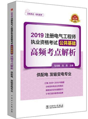 2019注册电气工程师执业资格考试公共基础 高频考点解析(供配电 发输变电专业)