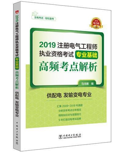 2019注册电气工程师执业资格考试专业基础 高频考点解析(供配电 发输变电专业)