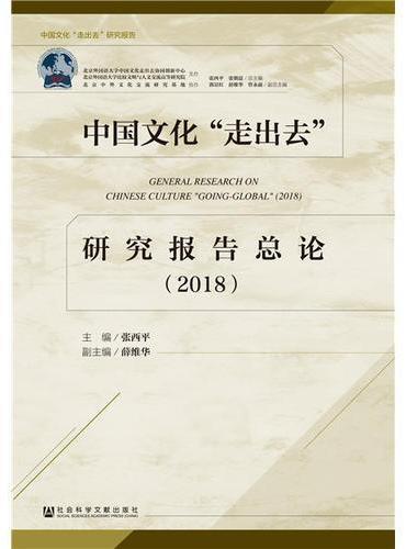 """中国文化""""走出去""""研究报告总论(2018)"""