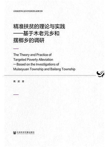 精准扶贫的理论与实践:基于木老元乡和摆榔乡的调研