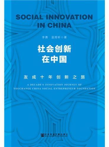 社会创新在中国:友成十年创新之旅