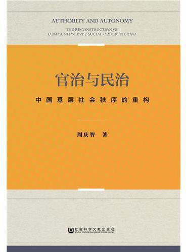 官治与民治:中国基层社会秩序的重构