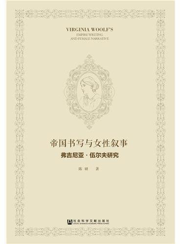 帝国书写与女性叙事:弗吉尼亚·伍尔夫研究