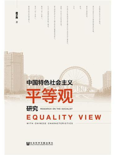 中国特色社会主义平等观研究