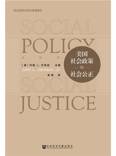 美国社会政策和社会公正