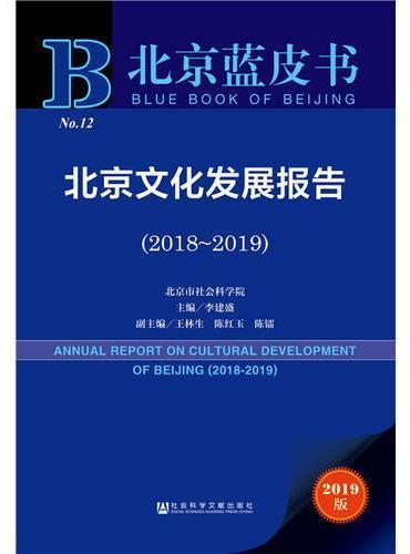 北京蓝皮书:北京文化发展报告(2018-2019)