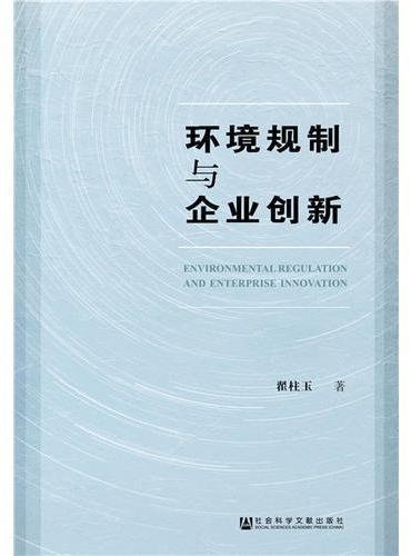 环境规制与企业创新