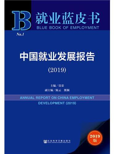 就业蓝皮书:中国就业发展报告(2019)