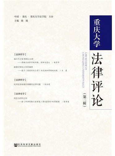 重庆大学法律评论(第二辑)