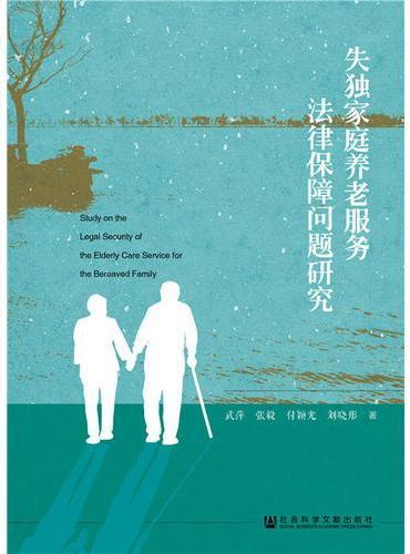 失独家庭养老服务法律保障问题研究