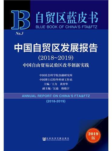 自贸区蓝皮书:中国自贸区发展报告(2018-2019)