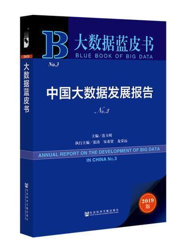 大数据蓝皮书:中国大数据发展报告No.3