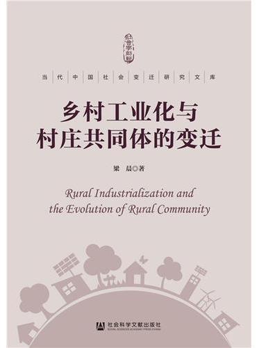 乡村工业化与村庄共同体的变迁