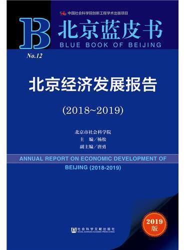 北京蓝皮书:北京经济发展报告(2018-2019)
