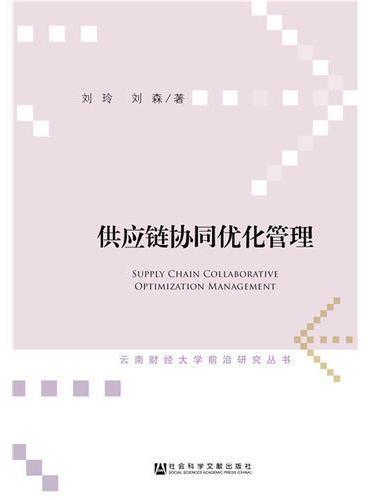 供应链协同优化管理