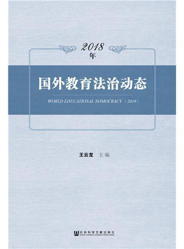2018年国外教育法治动态
