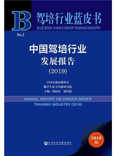 驾培行业蓝皮书:中国驾培行业发展报告(2019)