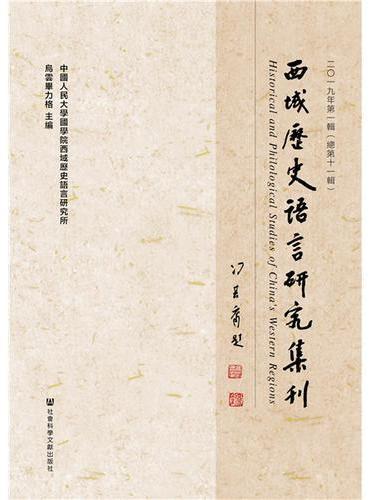 西域歷史語言研究集刊 二〇一九年第一輯(總第十一輯)