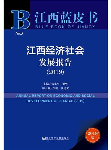 江西蓝皮书:江西经济社会发展报告(2019)