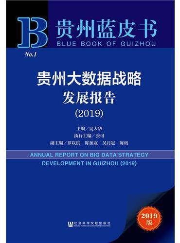 贵州蓝皮书:贵州大数据战略发展报告(2019)