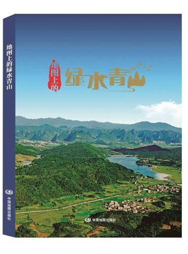 地图上的绿水青山——献给中国改革开放40周年