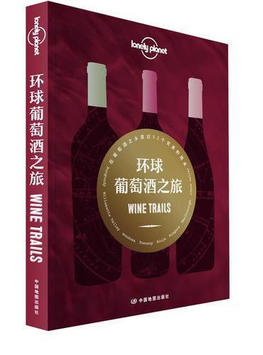LP环球 孤独星球Lonely Planet旅行指南系列-环球葡萄酒之旅