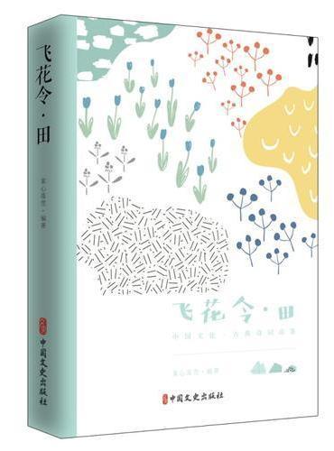 飞花令·田(中国文化·古典诗词品鉴)