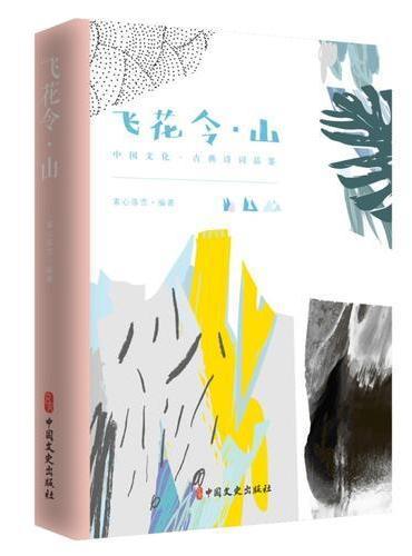 飞花令·山(中国文化·古典诗词品鉴)