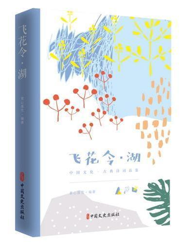飞花令·湖(中国文化·古典诗词品鉴)