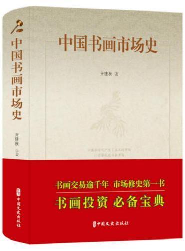 中国书画市场史
