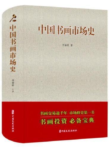 中国书画市场史·精装