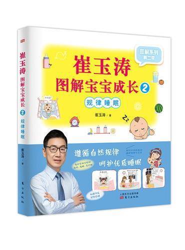崔玉涛图解宝宝成长2