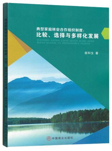 典型家庭林业合作组织制度:比较、选择与多样化发展