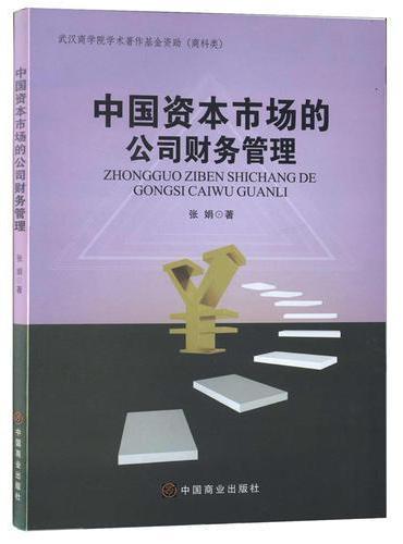 中国资本市场的公司财务管理