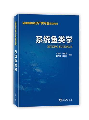 系统鱼类学