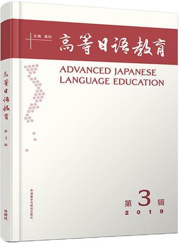 高等日语教育(第3辑)