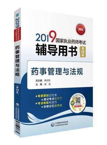 2019国家执业药师考试用书中西药教材  辅导用书   药事管理与法规 (第十三版)