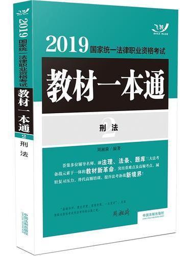 司法考试2019 2019国家统一法律职业资格考试教材一本通·刑法
