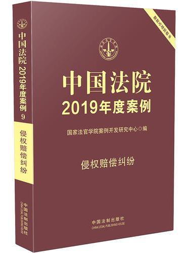 中国法院2019年度案例·侵权赔偿纠纷