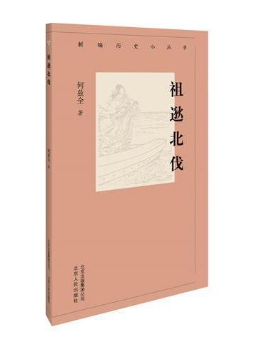 新编历史小丛书 祖逖北伐
