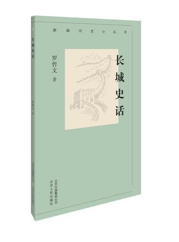 新编历史小丛书 长城史话