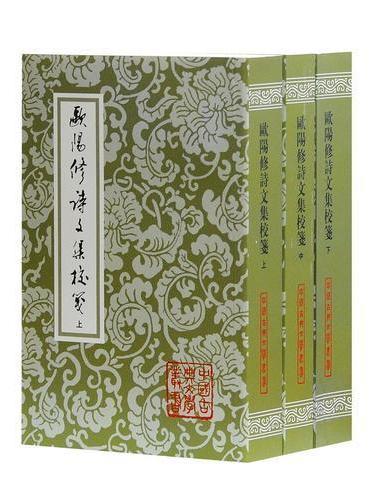 欧阳修诗文集校笺(全三册)(平)(中国古典文学丛书)