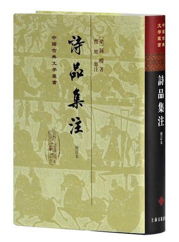 诗品集注(精)(增订本)(中国古典文学丛书)