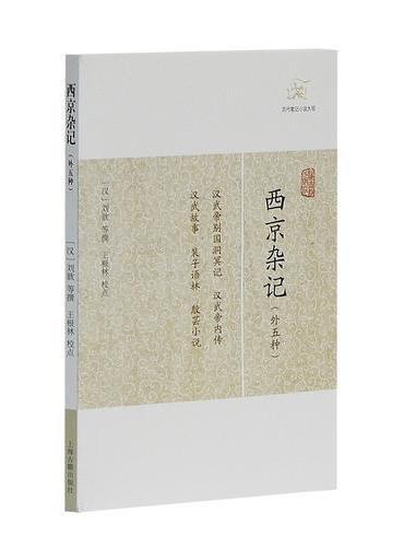 西京杂记(外五种)(历代笔记小说大观)