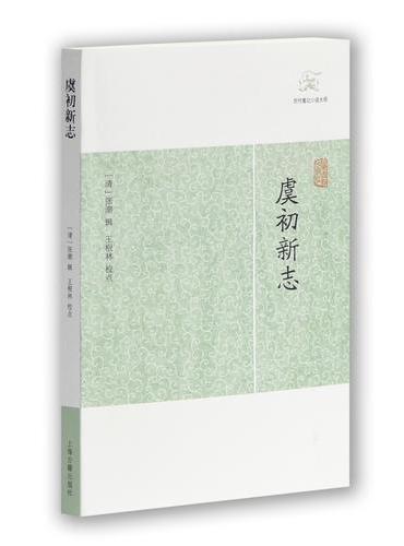 虞初新志(历代笔记小说大观)