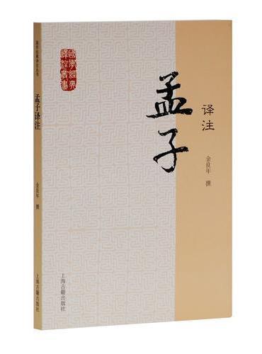 孟子译注(国学经典译注丛书)