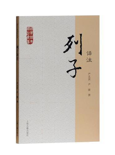 列子译注(国学经典译注丛书)