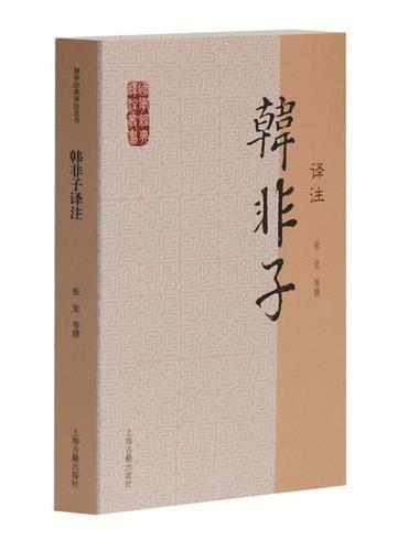 韩非子译注(国学经典译注丛书)